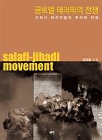 도서 이미지 - 글로벌 테러와의 전쟁