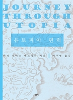 도서 이미지 - 유토피아 편력