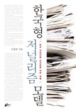 도서 이미지 - 한국형 저널리즘 모델