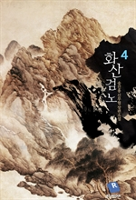도서 이미지 - 화산검노