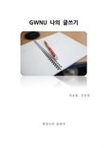 도서 이미지 - GWNU 글쓰기