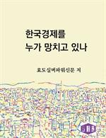 도서 이미지 - 한국경제를 누가 망치고 있나
