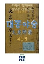 도서 이미지 - 대동야승 제1권, 윤국형 갑진만록, 심수경 견한잡록