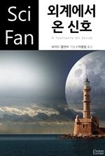 도서 이미지 - 〈SciFan 시리즈 172〉 외계에서 온 신호
