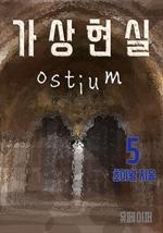 도서 이미지 - 가상현실 Ostium 5