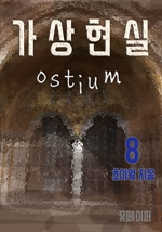 도서 이미지 - 가상현실 Ostium 8