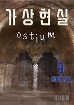 도서 이미지 - 가상현실 Ostium 9