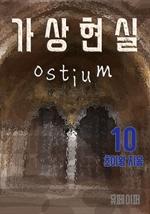 도서 이미지 - 가상현실 Ostium 10 (완결)