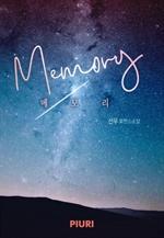 도서 이미지 - Memory(메모리)