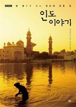 도서 이미지 - 인도 이야기