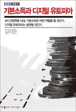 도서 이미지 - 기본소득과 디지털 유토피아