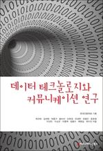 도서 이미지 - 데이터테크놀로지와커뮤니케이션연구