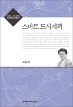 도서 이미지 - 스마트 도시계획