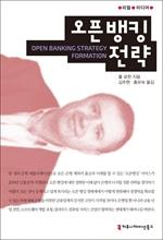 도서 이미지 - 오픈 뱅킹 전략