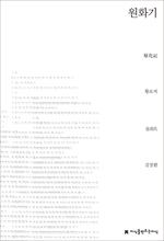 도서 이미지 - 원화기