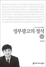 도서 이미지 - 정부광고의 정석(2019년 개정판)