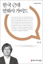 도서 이미지 - 한국 근대 만화사 가이드