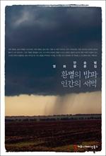 도서 이미지 - 환멸의 밤과 인간의 새벽