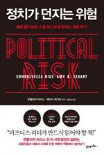도서 이미지 - 정치가 던지는 위험