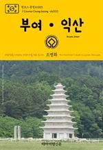 도서 이미지 - 원코스 충청도003 부여·익산 대한민국을 여행하는 히치하이커를 위한 안내서