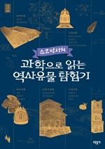도서 이미지 - 스코 박사의 과학으로 읽는 역사유물 탐험기