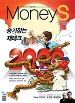 도서 이미지 - 머니S 2020년 01월호 625호
