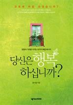 도서 이미지 - 당신은 행복하십니까?