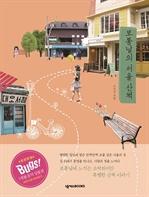 도서 이미지 - 보통날의 서울 산책