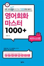 도서 이미지 - 영어회화 마스터1000+ : 비즈니스편