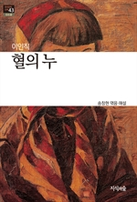 도서 이미지 - 혈의 누