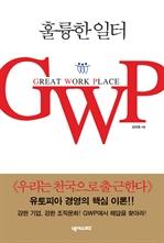 도서 이미지 - 훌륭한 일터 GWP