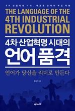 4차 산업혁명 시대의 언어품격