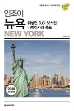 도서 이미지 - 인조이 뉴욕
