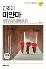 도서 이미지 - 인조이 미얀마