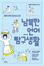 도서 이미지 - 남북한 언어 탐구생활