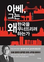 도서 이미지 - 아베, 그는 왜 한국을 무너뜨리려 하는가