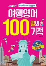 도서 이미지 - 여행영어 100일의 기적