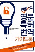 도서 이미지 - 연봉 1억! 영문 특허번역 가이드북