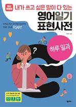 도서 이미지 - 영어일기 표현사전: 하루일과