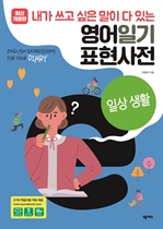 도서 이미지 - 영어일기 표현사전: 일상생활