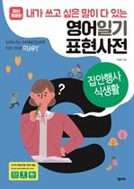도서 이미지 - 영어일기 표현사전: 집안행사 식생활