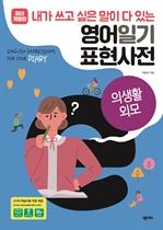 도서 이미지 - 영어일기 표현사전: 의생활 외모