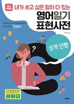 도서 이미지 - 영어일기 표현사전: 성격 언행