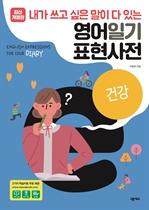 도서 이미지 - 영어일기 표현사전: 건강