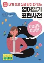 도서 이미지 - 영어일기 표현사전: 학교생활 학교행사