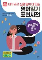 도서 이미지 - 영어일기 표현사전: 취미활동 운동