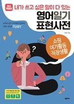 도서 이미지 - 영어일기 표현사전: 여가활동 직장생활