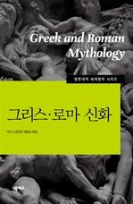 도서 이미지 - [영한대역]그리스로마신화