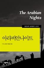 도서 이미지 - [영한대역]아라비안나이트
