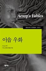 도서 이미지 - [영한대역]이솝 우화